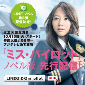 LINEノベル第2弾配信決定!「ミス・パイロット」