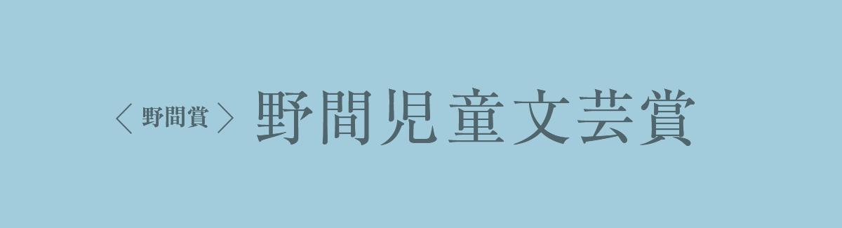 野間児童文芸賞 | 講談社