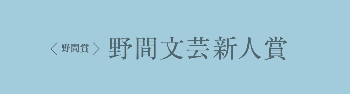 野間文芸新人賞 | 講談社