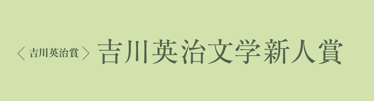 英治 賞 吉川 文学 新人