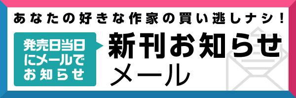 あなたの好きな作家の買い逃しナシ! 新刊お知らせメール