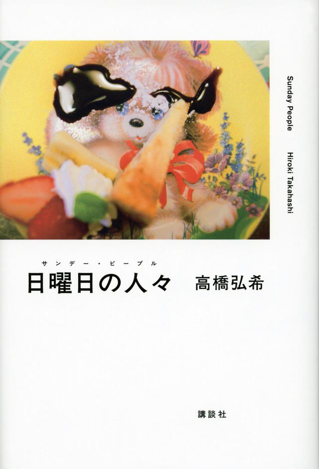 野間文芸賞 ・ 野間文芸新人賞 ...