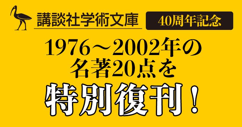 講談社学術文庫40周年特別復刊